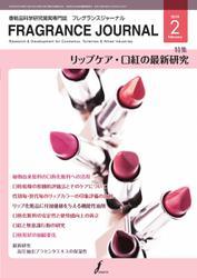 フレグランスジャーナル (FRAGRANCE JOURNAL) (No.464)