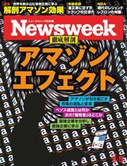 ニューズウィーク日本版 (2019年3/5号)