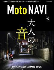 MOTO NAVI(モトナビ)  (No.99)