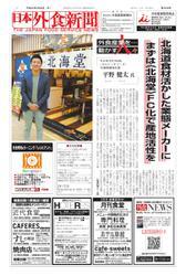 日本外食新聞 (2019/2/25号)