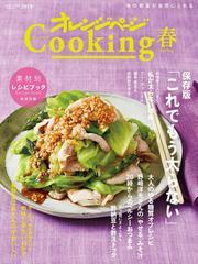 オレンジページCooking2019春レシピ