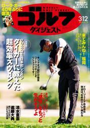週刊ゴルフダイジェスト (2019/3/12号)