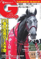 週刊Gallop(ギャロップ) (3月3日号)