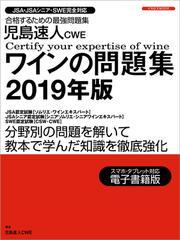 児島速人CWEワインの問題集2019年版