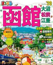 まっぷる 函館 大沼・松前・江差'20