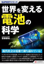 SUPERサイエンス 世界を変える電池の科学