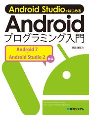 Android Studioではじめる Androidプログラミング入門 Android 7+Android Studio 2対応