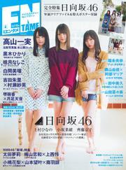 ENTAME (エンタメ) (2019年4月号)