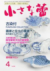 小さな蕾 (No.609)