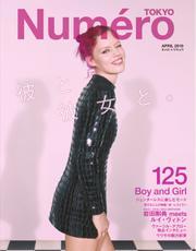 Numero TOKYO(ヌメロ・トウキョウ) (2019年4月号)