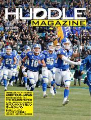 HUDDLE magazine(ハドルマガジン)  (2019年3月号)