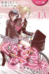 [カラー版]くちびるピアニシモ~放課後の天使たち 13巻〈初恋自転車②〉