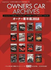 OwnersCarArchives2018