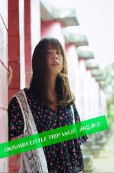 OKINAWA LITTLE TRIP Vol.8 みなみ ④