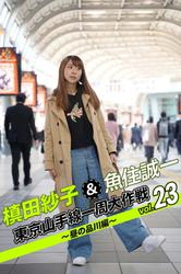 槙田紗子&魚住誠一 東京山手線一周大作戦 vol.23 ~昼の品川編~