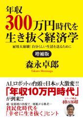 増補版 年収300万円時代を生き抜く経済学 雇用大崩壊! 自分らしい生活を送るために