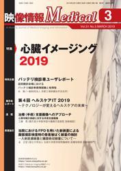 映像情報メディカル (2019年3月号)