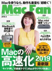 Mac Fan(マックファン) (2019年4月号)