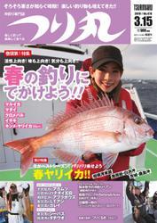 つり丸 (2019年3/15号)