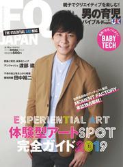FQ JAPAN (VOL.50)