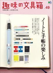趣味の文具箱 (Vol.49)