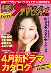 週刊ザテレビジョン PLUS 2019年3月8日号