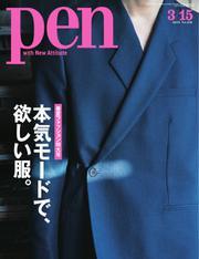 Pen(ペン) (2019年3/15号)