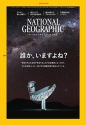 ナショナル ジオグラフィック日本版 (2019年3月号)