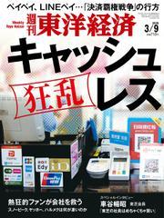 週刊東洋経済 (2019年3/9号)