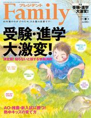 プレジデントファミリー(PRESIDENT Family) (2019年春号)