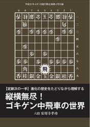 将棋世界 付録 (2019年4月号)