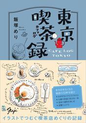 東京喫茶録 トウキョウカフェログ