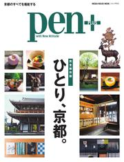 Pen+(ペンプラス) (ひとり、京都。)