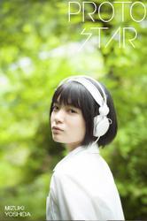 PROTO STAR 吉田美月喜 vol.2