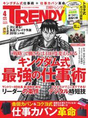 日経トレンディ (TRENDY) (2019年4月号)