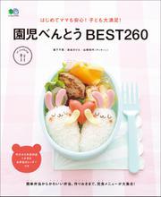 ei cookingシリーズ (はじめてママも安心!子ども大満足!園児べんとう BEST260)