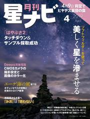 月刊星ナビ 2019年4月号
