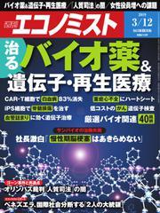 エコノミスト (2019年03月12日号)