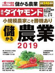 週刊ダイヤモンド (2019年3/9号)