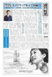 週刊粧業 (第3150号)