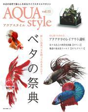 Aqua Style(アクアスタイル) (Vol.13)