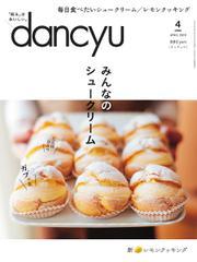 dancyu(ダンチュウ) (2019年4月号)