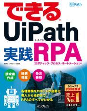 できるUiPath 実践RPA