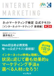 ネットマーケティング検定公式テキストインターネットマーケティング 基礎編 第3版