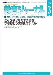 教育ジャーナル 2019年3月号Lite版(第1特集)