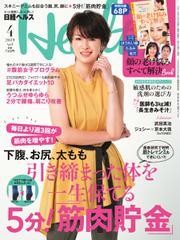 日経ヘルス (2019年4月号)