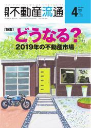 月刊 不動産流通 (2019年4月号)