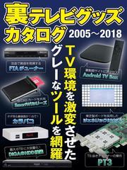 裏テレビグッズカタログ 2005~2018