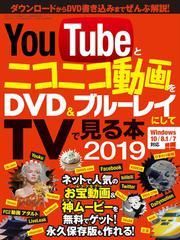 YouTubeとニコニコ動画をDVD&ブルーレイにしてTVで見る本2019