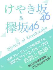 欅坂46 & けやき坂46~History of Keyakizaka~